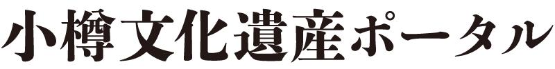 小樽文化遺産ポータル