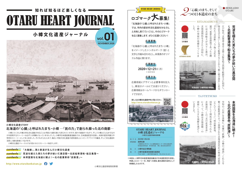 OTARUHEARTJOURNAL01