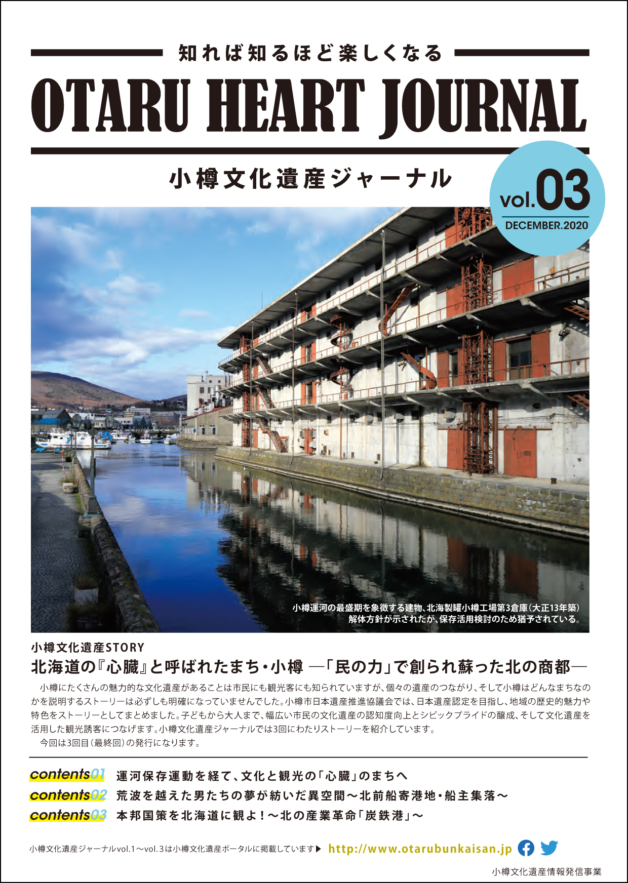OTARU HEART JOURNAL02